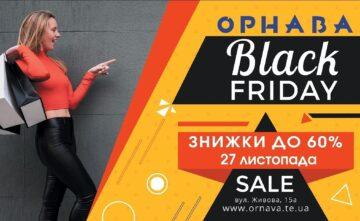 Чорна п'ятниця у ТЦ Орнава